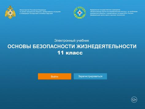 ОБЖ 11 кл. Электронный учебник poster