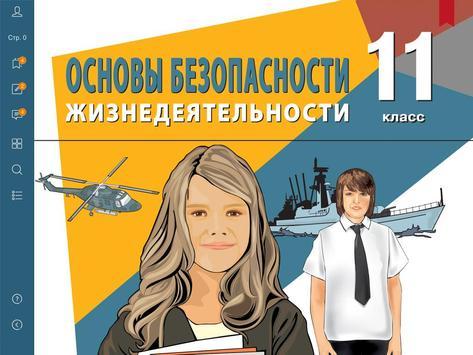 ОБЖ 11 кл. Электронный учебник apk screenshot