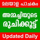 Ruchikoottu Malayalam Pachakam icon