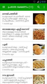 Ruchikoottu Malayalam Pachakam screenshot 3