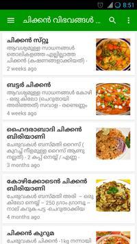 Ruchikoottu Malayalam Pachakam screenshot 1