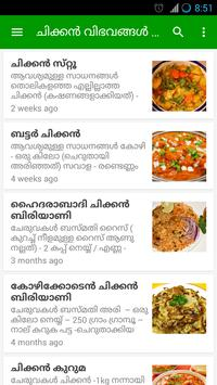 Ruchikoottu malayalam pachakam apk download free food drink ruchikoottu malayalam pachakam poster ruchikoottu malayalam pachakam apk screenshot forumfinder Image collections