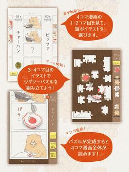 ネコノヒーの4コマ ジグソーパズル screenshot 6