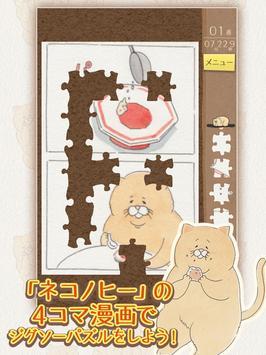 ネコノヒーの4コマ ジグソーパズル screenshot 8
