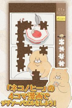 ネコノヒーの4コマ ジグソーパズル poster
