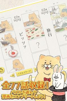 ネコノヒーの4コマ ジグソーパズル screenshot 1