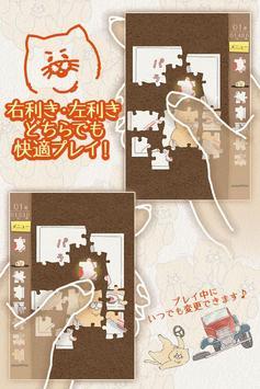 ネコノヒーの4コマ ジグソーパズル screenshot 3