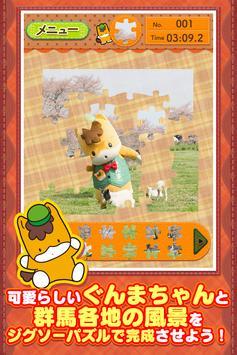 ぐんまちゃん ジグソーパズル poster