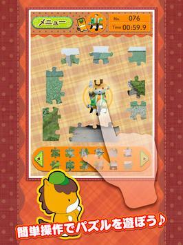 ぐんまちゃん ジグソーパズル screenshot 10