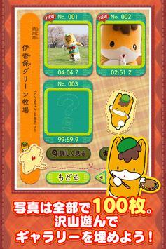ぐんまちゃん ジグソーパズル screenshot 1