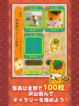 ぐんまちゃん ジグソーパズル apk screenshot