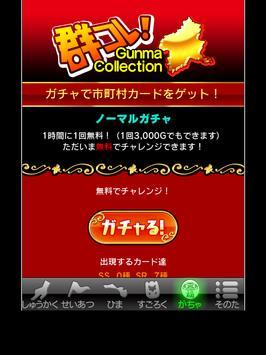 Gunma's Ambition apk screenshot
