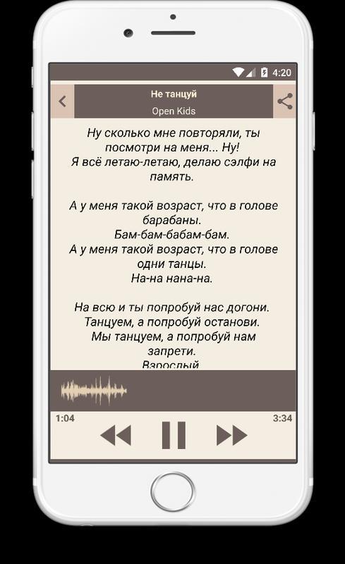 ТЕКСТ ПЕСНИ Я НЕ ТАНЦУЮ ОПЕН КИДС СКАЧАТЬ БЕСПЛАТНО