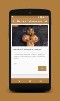 Дашины пирожки - доставка apk screenshot