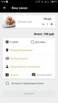 Энос screenshot 2