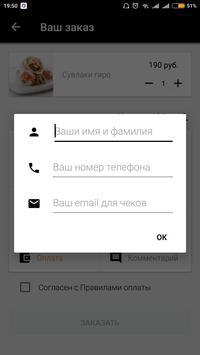 Энос screenshot 4
