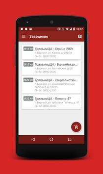 ГрильниЦА - Барнаул screenshot 4