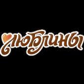 ЛюБлины icon