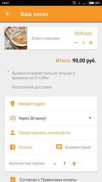 ЛюБлины apk screenshot