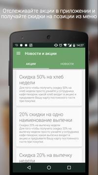 Хлеб Насущный apk screenshot
