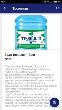 Троицкая screenshot 1