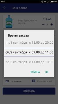 Троицкая screenshot 2