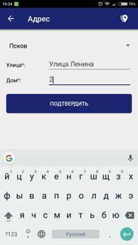 Троицкая screenshot 3