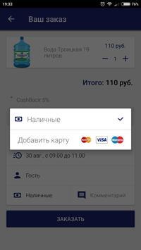 Троицкая screenshot 4