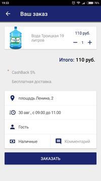 Троицкая screenshot 5