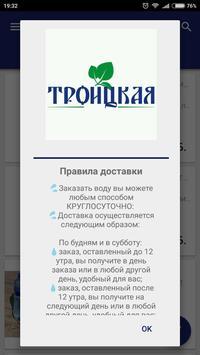 Троицкая screenshot 6