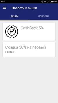 Троицкая screenshot 7