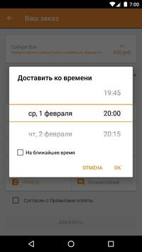 Вок Стрит Кафе screenshot 3
