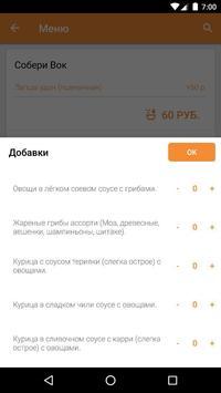 Вок Стрит Кафе screenshot 1