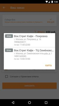 Вок Стрит Кафе screenshot 2