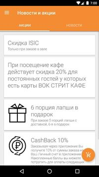 Вок Стрит Кафе apk screenshot