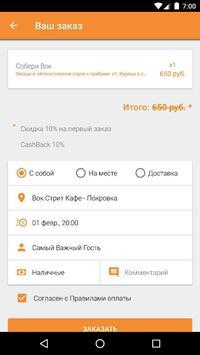 Вок Стрит Кафе screenshot 6