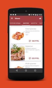Япошка - ресторан доставки apk screenshot