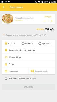 Zдоба Микс screenshot 2