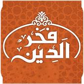 فخر الدين - Fakhreldeen icon