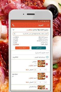 فخر الدين - Fakhreldeen screenshot 4