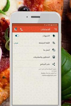 فخر الدين - Fakhreldeen screenshot 5