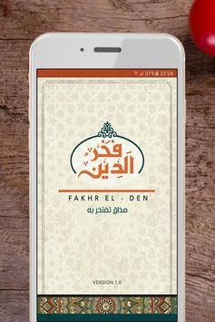 فخر الدين - Fakhreldeen poster