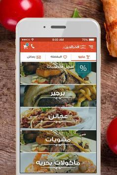 فخر الدين - Fakhreldeen screenshot 1