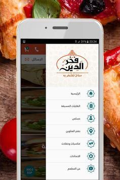 فخر الدين - Fakhreldeen screenshot 2