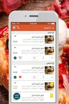 فخر الدين - Fakhreldeen screenshot 3