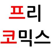 프리코믹스 icon