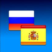 Русско-Испанский переводчик icon