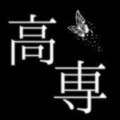 高校生専用掲示板~完全無料の高校生専用暇潰しトークアプリ~ icon