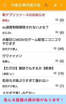 高校生専用掲示板~完全無料の高校生専用暇潰しトークアプリ~ apk screenshot
