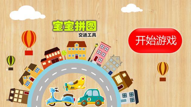 宝宝拼图学交通工具 poster